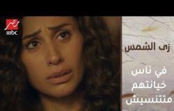 نور تعترف لمصطفى بقصة حبها لعمر وخيانة شقيقتها فريدة