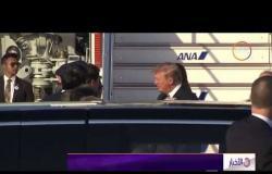الأخبار - ترامب يبدأ زيارة لليابان لمناقشة العلاقات التجارية والقضايا المشتركة