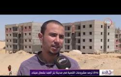 الأخبار - dmc ترصد مشروعات التنمية في مدينة بئر العبد بشمال سيناء