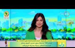 8 الصبح - هدم 100 مدبغة بسور مجري العيون ونقل اصحابها بمدينة الروبيكي