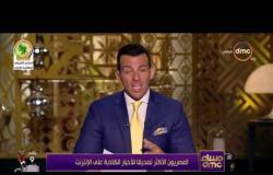 مساء dmc – المصريون الاكثر تصديقا للأخبار الكاذبة على الإنترنت