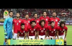 8 الصبح  - أخبار الرياضة