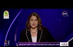 الأخبار - منتخب مصر يواجه تنزانيا اليوم وديا استعدادا لكأس أمم إفريقيا