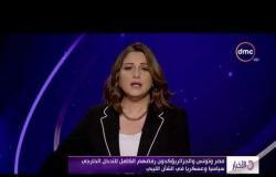 الأخبار - مصر و تونس والجزائر يؤكدون رفضهم الكامل للتدخل الخارجي سياسيا و عسكريا في الشأن الليبي
