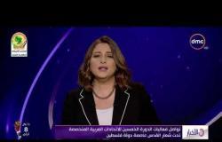 الأخبار- تواصل فعاليات الدورة الخمسين للاتحادات العربية المتخصصة تحت شعار القدس عاصمة فلسطين