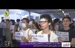 الأخبار- مخاوف من تجدد الأشتباكات بين المتظاهرين و الشرطة في هونج كونج