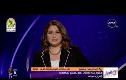 الأخبار - جمشير : عضو لجنة الأمن بالبرلمان العربي - يعلق علي الهجوم الذي أستهدف ناقلتي نفط بالخليج