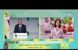8 الصبح - السيسي : مصر لم تنعزل عن الجهود الدولية في مكافحة الفساد