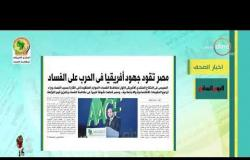 8 الصبح - جولة في الصحافة المصرية بتاريخ 13- 6- 2019