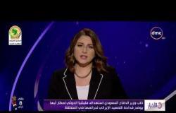 الأخبار - نائب وزير الدفاع السعودي : استهداف مليشيا الحوثي لمطار أبها يوضح فداحة التصعيد الإيراني