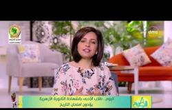 8 الصبح -  متابعة لأخر الأخبار و المستجدات في ملف الثانوية العامة مع داليا أشرف