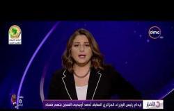 الأخبار - إيداع رئيس الوزراء الجزائري السابق احمد أويجيي السجن بتهم فساد