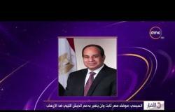 الأخبار- السيسي : موقف مصر ثابت ولن يتغير بدعم الجيش الليبي ضد الإرهاب