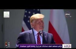 الأخبار- ترامب:مستعد لعقد محادثات مع إيران وقتما تكون مستعدة