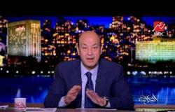عمرو أديب يعلق على قرار فرنسا بترحيل الأئمة الأتراك: الضرورات تبيح المحظورات