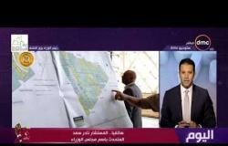 اليوم - رئيس الوزراء يتفقد اخر تطورات الأعمال الإنشائية للمتحف المصري الكبير