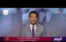 اليوم - مع عمرو خليل - حلقة السبت 16/6/2019