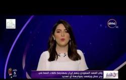 الأخبار - ولي العهد السعودي يتهم إيران بمهاجمة ناقلات النفط في بحر عمان ويتعهد بمواجهة أي تهديد