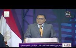 جانب من كلمة د. مصطفى مدبولي رئيس الوزراء في ملتقى بناة مصر
