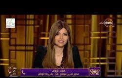 """مساء dmc - هاتفيا : هدى رشوان مدير تحرير موقع """"هن"""" بجريدة الوطن"""