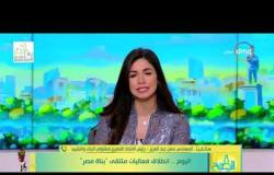 8 الصبح - هاتفياً: المهندس حسن عبد العزيز- رئيس الاتحاد المصري لمقاولي البناء والتشييد