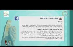 8 الصبح - مصر تدين استهدف مليشيات الحوثي لمطارات بالسعودية