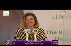 مساء dmc -  هاتفبا : الدكتورة مايا مرسي رئيس المجلس القومي للمرأة