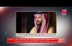 السفارة السعودية تنشر أجزاء من حوار الأمير محمد بن سلمان ولي عهد السعودية مع جريدة الشرق الأوسط