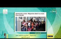 8 الصبح - أخبار الصحف العالمية  بتاريخ 16-6-2019