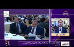 أخبار - تقرير : انطلاق ملتقي بناة مصر الخامس في القاهرة برعاية الرئيس السيسي