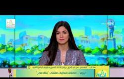 """8 الصبح - اليوم .. انطلاق فعاليات ملتقي """"بناة مصر"""""""