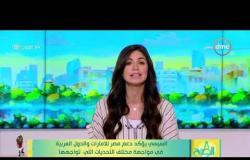 8 الصبح - السيسي يؤكد دعم مصر للامارات والدول العربية في مواجهة مختلف التحديات التي تواجهها