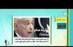 8 الصبح - أخبار الصحف المصرية بتاريخ 17-6-2019