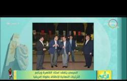 8 الصبح - السيسي يتفقد استاد القاهرة ويتابع الترتيبات النهائية لإنطلاق بطولة إفريقيا