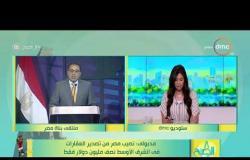 8 الصبح - مدبولى: نصيب مصر من تصدير العقارات في الشرق الأوسط نصف مليون دولار فقط