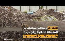 غسل شوارع وإعادة تدوير.. الحكومة تعلن ملامح منظومة جديدة للنظافة