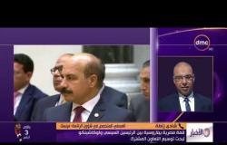 الأخبار- قمة مصرية بيلاروسية بين الرئيسين السيسي ولوكاشينكو لبحث توسيع التعاون المشترك