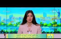 8 الصبح - بيان القوى الوطنية الليبية من القاهرة: ندعم جيشنا لمواجهة الإرهاب بطرابلس