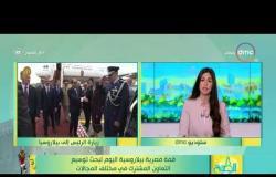 8 الصبح - قمة مصرية بيلاروسية اليوم لبحث توسيع التعاون المشترك في مختلف المجالات