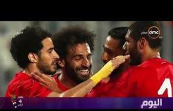 اليوم - مع عمرو خليل - حلقة الإتنين 17/6/2019