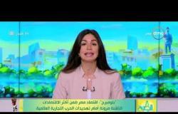 8 الصبح - بلومبرج: اقتصاد مصر ضمن أكثر الاقتصادات الناشئة مرونة أمام تهديدات الحرب التجارية العالمية