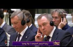 تفاصيل زيارة الرئيس عبد الفتاح السيسي إلى بيلا روسيا وما تم خلالها