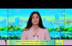 8 الصبح - مصدر يكشف تفاصيل الحالة الطبية لمحمد مرسي العياط: لاقى رعاية طبية مستمرة