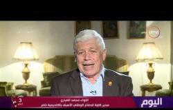 اليوم - حديث حول عيد الجلاء ونضال المصريين ضد الاحتلال الإنجليزي