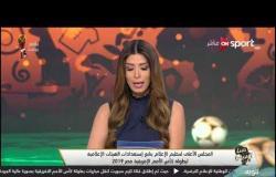 المجلس الأعلي لتنظيم الإعلام يتابع استعدادات الهيئات الإعلامية لبطولة كأس الأمم الإفريقية 2019