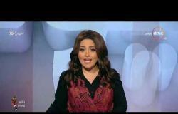 برنامج اليوم - مع الإعلامية سارة حازم - حلقة الإربعاء بتاريخ 19-6-2019