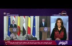 اليوم - الرئيس الروماني: مصر دولة محورية ومركز ثقل منطقتي الشرق وإفريقيا