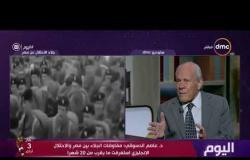 اليوم - استكمال الحديث حول عيد الجلاء ونضال المصريين ضد الاحتلال الإنجليزي