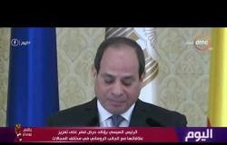 اليوم - الرئيس السيسي يؤكد حرص مصر على تعزيز علاقاتها مع الجانب الروماني في مختلف المجالات