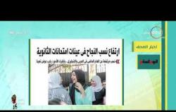 8 الصبح - أخر أخبار الصحف المصرية بتاريخ 19-6-2019